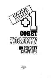 1000 1 Рада господареві по ремонту квартири. Гусєв і.є.