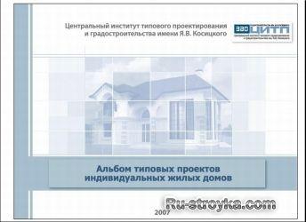 Альбом типових проектів індивідуальних будинків