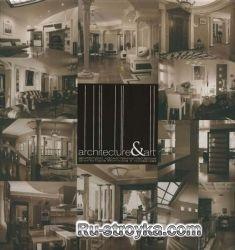 Architecture & art. Міська квартира. Анастасія коробкова