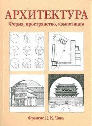 Архітектура. Форма, простір, композиція. Франсіс д.к. Чинь