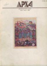 Архітектура ссср 1988 липень-серпень