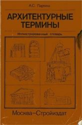 Архітектурні терміни (ілюстрований словник). Партина а. С.