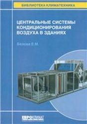 Центральні системи кондиціонування повітря в будівлях. Бєлова Е.М.