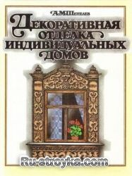 Декоративне оздоблення індивідуальних будинків. Шепелев а.м.