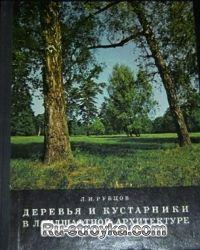 Дерева і чагарники в ландшафтній архітектурі. Рубцов л. І.