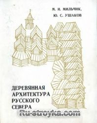 Дерев`яна архітектура російської півночі. М. Мільчік, ю. Ушаков