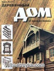Дерев`яний будинок від мала до велика. Борис ланге