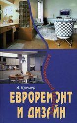 Євроремонт і дизайн двокімнатної квартири. Кремер а.