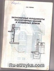 Економічні фундаменти малоповерхових будівель і садибних будинків. Періч а.і.