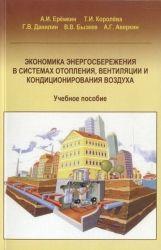 Економіка енергозбереження в системах опалення вентиляції і кондиціонування. А.і. Єрьомкін, т.і. Королева, м в. Данілін, ст бизев, а.м. Аверкін