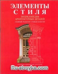 Елементи стилю. Енциклопедія архітектурних деталей. Стефан келоуей
