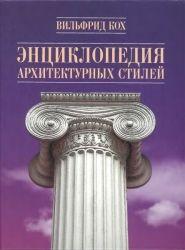 Енциклопедія архітектурних стилів. Вільфрід кох