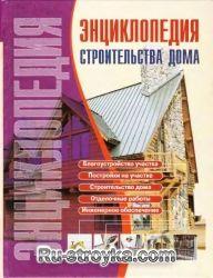Енциклопедія будівництва будинку. В. І. Риженко