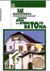Як побудувати індивідуальний житловий будинок з пористого бетону. Н.п.сажнев, л.в.соколовскій, і.с.журавлев, п.п.ткачік