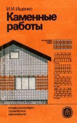 Кам`яні роботи: підручник для спту. Іщенко і.і.