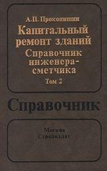 Капітальний ремонт будівель: довідник інженера-кошторисника. У двох томах. Том 2. А. П. Прокопишин