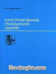 Конструювання цивільних будівель. І.а. Шерешевський