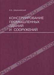 Конструювання промислових будівель і споруд. І. А. Шерешевський