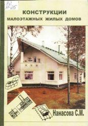 Конструкції малоповерхових житлових будинків. Нанасова С.М.
