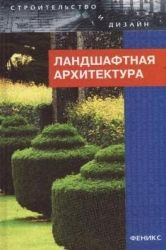 Ландшафтна архітектура. Лазарєв а.м., лазарева є.в.