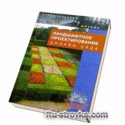 Ландшафтне проектування: дизайн саду. Павленко л. Г