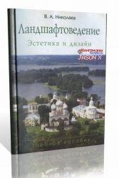 Ландшафтознавство: естетика і дизайн. В.а. Миколаїв
