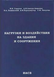 Навантаження і впливи на будівлі і споруди. В.м. Гордєєв, а.і. Лантух-лященко, в.а. Пашинський, а.в.