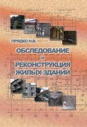 Обстеження та реконструкція житлових будинків. Прядко н. В.