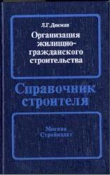 Організація житлово-цивільного будівництва. Л.Г. Дикман