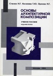 Основи архітектурної композиції. Н. Г. Стасюк, т. Ю. Кисельова, і. Г. Орлова