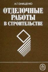 Оздоблювальні роботи в будівництві. Онищенко а.м.