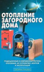 Опалення заміського будинку. Л. В. Ліщинська, а. А. Малишев