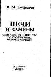 Печі і каміни. Опис, керівництво зі спорудження, робочі креслення. В. М. Колеватов