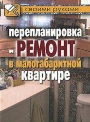 Перепланування та ремонт в малогабаритній квартирі. Соколов і.і.