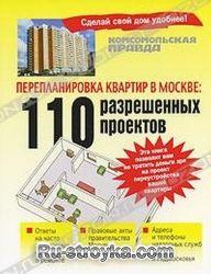 Перепланування квартир в москве. 110 дозволених проектів. С. Оліфірова