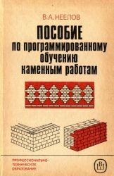 Посібник по програмованого навчання кам`яним робіт. Неелов в.а.