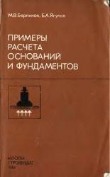 Приклади розрахунку основ і фундаментів. М.в.берлінов, б.а.ягупов