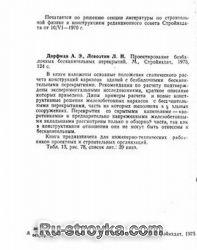 Проектування безбалкових бескапітельних перекриттів. Дорфман А.Е., Левонтін Л.Н.