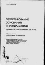 Проектування основ і фундаментів (основи теорії і приклади розрахунку). Веселов в.а.