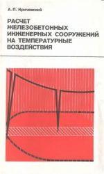 Розрахунок залізобетонних інженерних споруд на температурні впливи. Кричевський а.п.