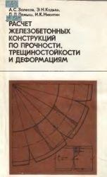 Розрахунок залізобетонних конструкцій за міцністю, тріщиностійкості і деформацій. А.с. Залєсов