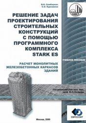 Рішення задач проектування будівельних конструкцій за допомогою пк stark es. Сімбіркін в.м.