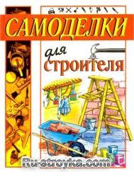Саморобки для будівельника. С. А. Глушков