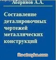 Складання робочих креслень металевих конструкцій. Абаринов а.а.
