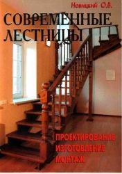 Сучасні сходи. Проектування, виготовлення, монтаж. О. В. Новицький