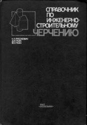 Довідник з інженерно-будівельного креслення. Русскевіч н.л., ткач д.і., ткач м.н.