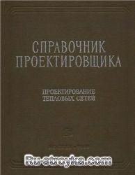Довідник проектувальника. Проектування теплових мереж. Миколаїв а.а.