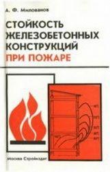 Стійкість залізобетонних конструкцій при пожежі. Атмосферного фронту милованов