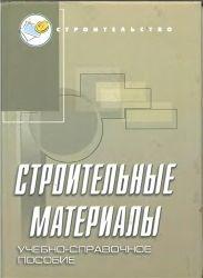 Будівельні матеріали: навчально-довідковий посібник. Несветаев р.в.