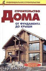 будівництво будинку від фундаменту до даху